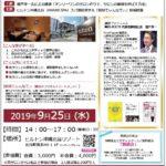9月25日イベント情報「勝ち組サロンの秘訣をシェア!」