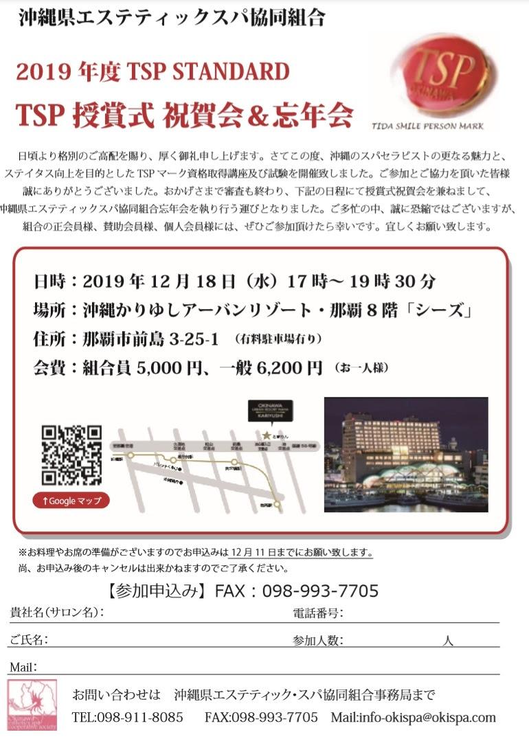 TSP2019授与式