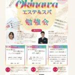 沖縄エステ&スパ勉強会チラシ