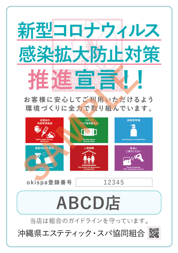 新型コロナウイルス感染拡大防止対策推進宣言ポスター