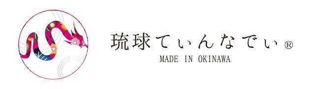 琉球てぃんなでぃ