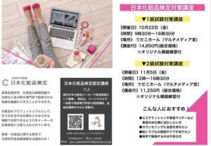 化粧品検定対策講座